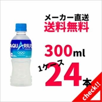 アクエリアス - 300mlPET x 24本 ●送料無料 スポーツドリンク 300ml x 1ケース コカ・コーラ