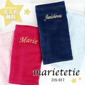 marietetie 名入れ 抱っこひもカバー 無地 * ストライプ 日本製 出産祝い マリーテティー