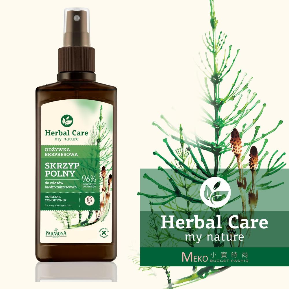 Herbal Care✿馬尾草快速呵護順髮噴霧/歐洲草本200ml