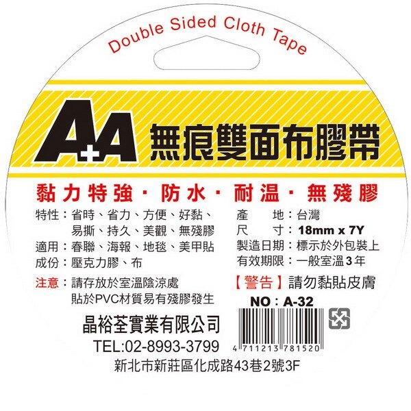 A+A 無痕 雙面布膠帶 A-32 (18mm*7Y) (好黏、好撕除)