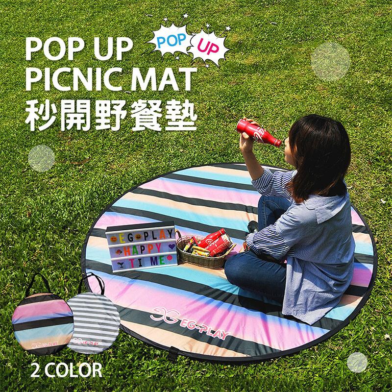 eg-playpop up秒開野餐墊 / 沙灘墊