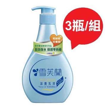 【雪芙蘭】★ 雪芙蘭乳液 滋養乳液 清爽型 300ml*3瓶/組 ★