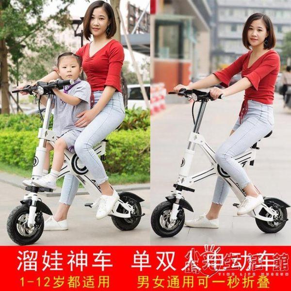 駱途親子電動自行車摺疊電瓶車成人女性小型帶娃母子鋰電超輕代步 WD 小时光生活馆