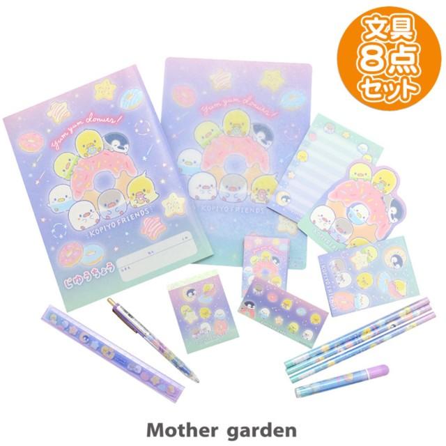 【オンワード】 Mother garden(マザーガーデン) こぴよフレンズ 文具8点セット《ドーナツ柄》 0 0 キッズ