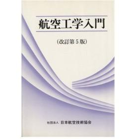 航空工学入門/日本航空技術協会(著者)
