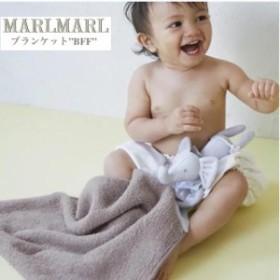 【MARL MARL】ブランケット BFF