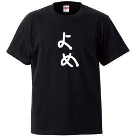手書き風文字Tシャツ よめ 印鑑入れない(LサイズTシャツ黒x文字白)