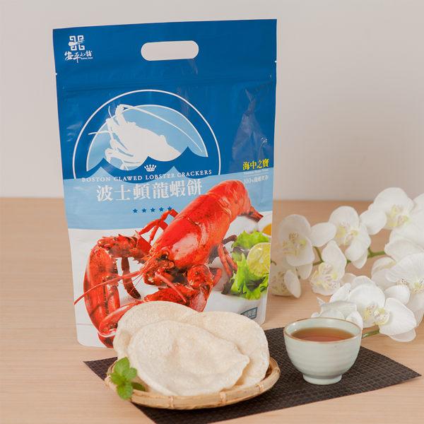 【安平小舖】波士頓龍蝦餅55g/包 台南名產非油炸蝦餅創始店