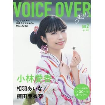 VOICE OVER girl's 【ヴォイスオーバー ガールズ】No.2 小林愛香 相羽あいな 楠田亜衣奈