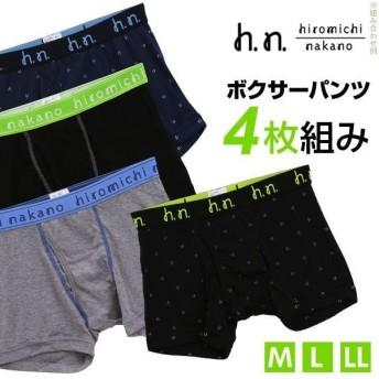 (ヒロミチナカノ)hiromichi nakano ボクサーパンツ 前開き 4枚セット M L LL 中身が分かる福袋