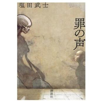 中古単行本(小説・エッセイ) ≪国内ミステリー≫ 罪の声 / 塩田武士