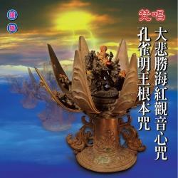 新韻傳音 紅觀音心咒 / 孔雀明王根本咒 MSPCD-1020