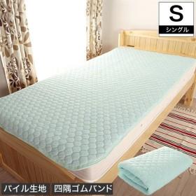 シンカーパイル敷きパッド シングル  100×205cm  洗える敷きパッド シーツ パイル地