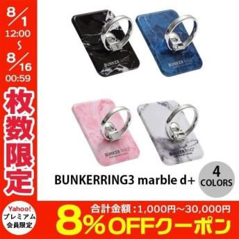 スマホリング Bunker Ring 3 marble d+ バンカーリング ネコポス可
