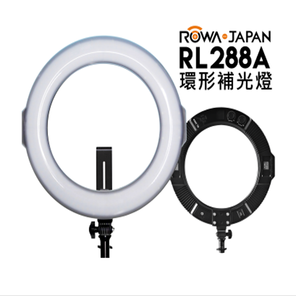 ROWA  環形美瞳 LED 攝影補光燈  RL-288A