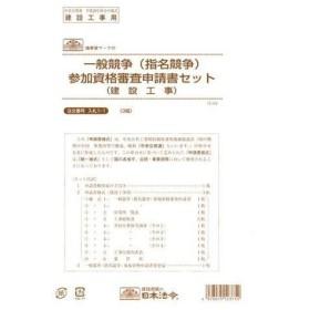 日本法令 入札 1-1 130101