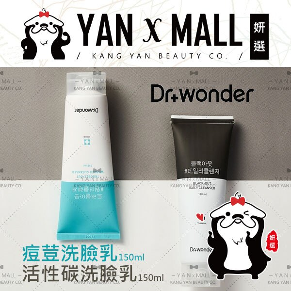 贈-杏仁酸面膜|韓國 洗面乳 Dr.Wonder 痘荳洗臉乳 150ml|活性碳洗臉乳 150ml【姍伶】