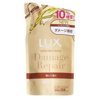 【※】 ユニリーバ ラックス LUX スーパーリッチシャイン ダメージリペア 補修シャンプー 10%増量品 つめかえ用 (363g) 詰め替え用 シャンプー