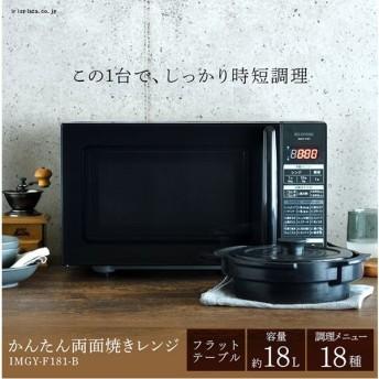かんたん両面焼きレンジ 18Lフラット ブラック IMGY-F181-B アイリスオーヤマ:予約品