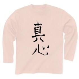 (クラブティー) ClubT 真心 長袖Tシャツ Pure Color Print(ライトピンク) L ライトピンク
