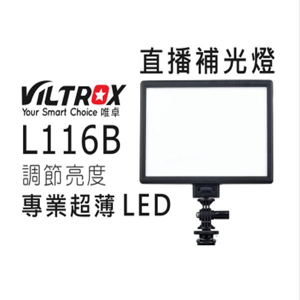 唯卓   專業超薄LED攝影補光燈   L116B