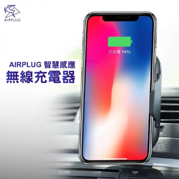 AIRPLUG 冷氣孔智慧感應無線充電手機架 C10S