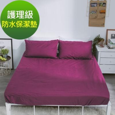 eyah 宜雅 台灣製專業護理級完全防水床包式保潔墊(含保潔墊*1+枕頭套*2)- 雙人加大 葡萄酒紅