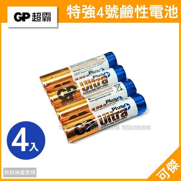 GP 超霸 超特強4號鹼性電池 (AAA) 4入 GP-LR03 大電量 適用相機.遙控器.手電筒 歡迎 批發 零售