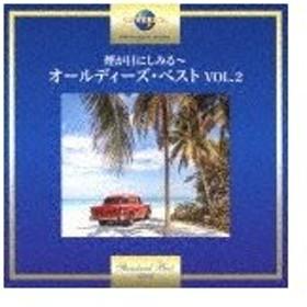 煙が目にしみる〜オールディーズ・ベスト VOL.2/オムニバス[CD]【返品種別A】