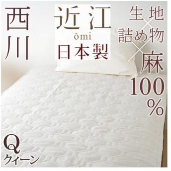 敷きパッド クィーン リネン 麻100% 天然繊維 西川 本麻 送料無料 夏 涼感 日本製 敷パッド ベッドパッド クイーン