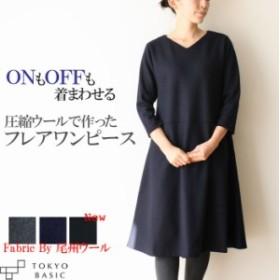 ニットワンピース 圧縮 ウール100% フレア ワンピ 日本製 卒業式 母 入学式 30代 40代 50代 ブラックフォーマル 40代ファッション 天然