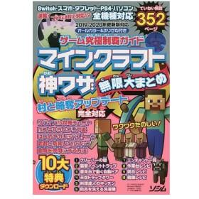 ゲーム究極制覇ガイドマインクラフト神ワザ無限大まとめ/ProjectKK/ゲーム