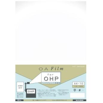 和紙のイシカワ インクジェット用OHPフィルム A4判 10枚入 IJF-1400A4