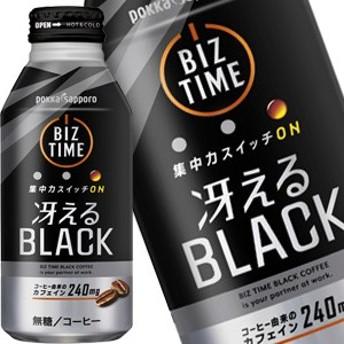 ポッカサッポロ ビズタイム冴えるブラック 400gボトル缶×24本[賞味期限:3ヶ月以上][送料無料]【4~5営業日以内に出荷】