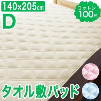 ダブル 【送料無料】 綿100% 敷パッド タオル 汗をしっかり吸収する! 140×205cm 優しい肌触り コットン100% 敷きパッド ベッドパッド シーツ 敷布団 敷き布団 ベッド マットレス