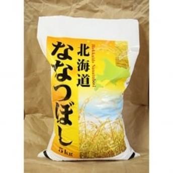 今年のお米!令和初の新米ななつぼし5kg