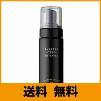 クワトロボタニコ (QUATTRO BOTANICO) 【 メンズ 洗顔 】 ボタニカル フェイスウォッシュ & シェービング フォーム 泡タイプ 150mL