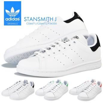アディダス レディース ジュニア adidas STAN SMITH J CG6671 CG6672 F34330 女性 婦人 ブラック ホワイト 靴 スニーカー シューズ