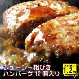 肉と玉ねぎの旨味たっぷり 粗挽き メガ盛り ハンバーグ 1.2kg (100g×12個入) 冷凍 惣菜 お弁当 12時までのご注文で当日発送 土日祝を除