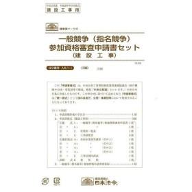 日本法令 入札1-1/一般競争(指名競争)参加資格審査申請書セット A4 3組入