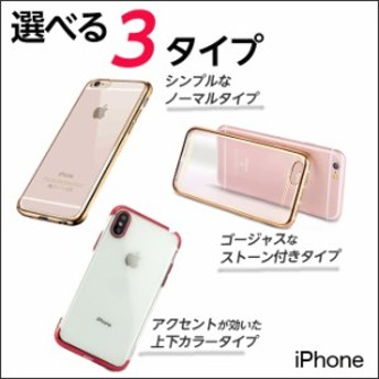 iphone ケース iPhoneXR iPhoneXSMax iPhoneXS iPhoneX iPhone8 iPhone8plus iPhone7 ラインストーン キラキラ