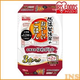 パックご飯 180g パックごはん 低温製法米のおいしいごはん 北海道産ゆめぴりか 小判型 180g×3パック アイリスオーヤマ