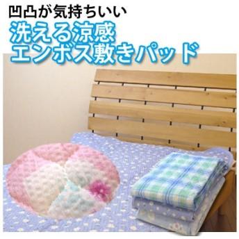 敷きパッド【柄おまかせ】洗える 涼感敷きパッド ベッドパッド シングル100×205cm