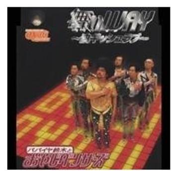 パパイヤ鈴木とおやじダンサーズ/舞いWAY〜油ギッシュラブ〜 【CD】