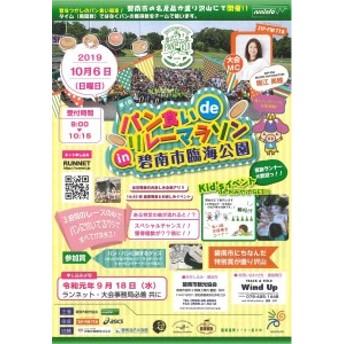 「パン食いdeリレーマラソンin碧南」の参加権利 H096-001