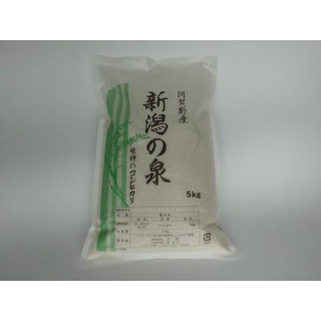旧笹神村産コシヒカリ「新潟の泉」5kg