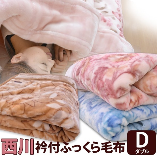 西川 衿付き2枚合わせ ふんわりあたたか毛布 ダブルサイズ【二枚合わせ ダブル 丸洗いok 洗える 花柄 かわいい ウォッシャブル プレゼント あったか かわいい もうふ 冬 ピンク】