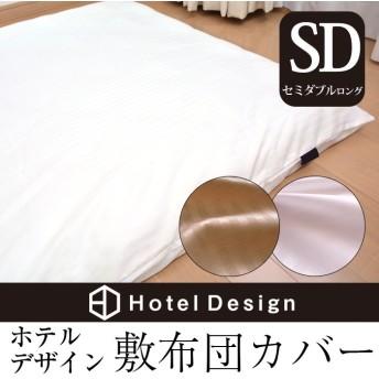 敷布団カバー ホテルデザイン 敷き布団カバー セミダブルサイズ 敷ふとんカバー セミダブル 敷 カバー
