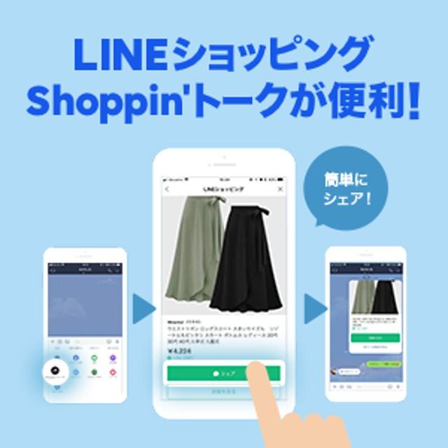 Shoppin'トーク