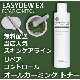 国内発送【EASYDEW EX イージーデュー EX】 オール カーミング トナー 【210ml】 韓国コスメ